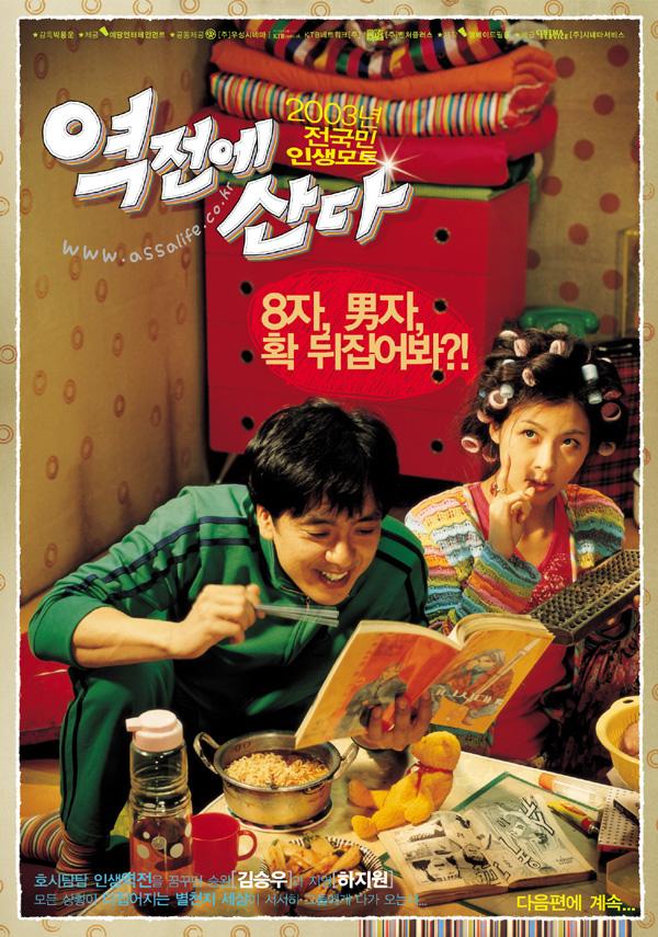 Fortune salon korean movie cast : Kuckuckskinder film